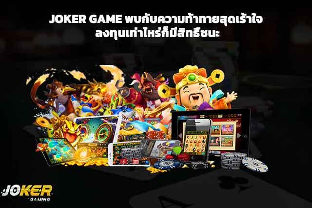 พื้นฐานของ Joker Game