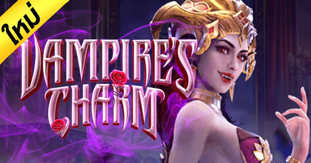เกมส์ Vampire's Charm Pg slot เสน่ห์ของแวมไพร์